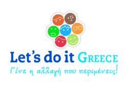 ΣΥΜΜΕΤΟΧΗ ΣΤΟ LET΄ S DO IT 2019