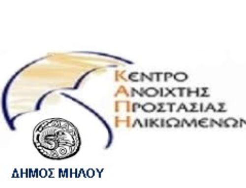 ΚΑΠΗ Εκδρομή στην Εύβοια  07.09.2019-11.10.2019