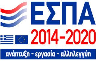 Λογότυπο ΕΣΠΑ