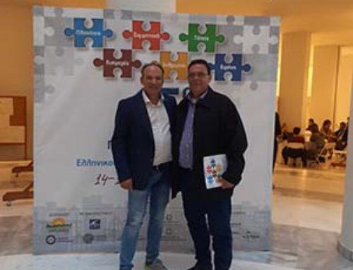 15ο Πανελλήνιο Συνέδριο του Ελληνικού Δικτύου Υγιών Πόλεων στην Αθήνα «Κανείς δε μένει πίσω».