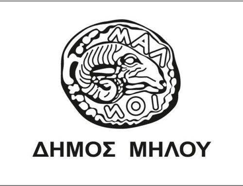 Επιτροπής Πολιτισμού 14-02-2020