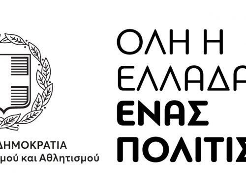 Έκτορος Κάθαρσις στο αρχαίο θέατρο Μήλου στις 14 & 15 Σεπτεμβρίου 2021